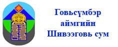 shiveegovi-sum